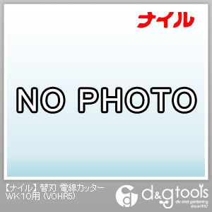 ナイル替刃電線カッターWK10用(VOHR5)