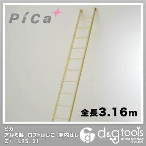 ピカ アルミ製 ロフトはしご (室内はしご) 3.16m LRS-31