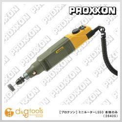プロクソン ミニルーターLS50 本体のみ (26405)