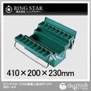リングスター RSD高級三段式ボックス ハイクオリティボックス 工具箱 (RSD-413) リングスター 工具箱 ツールボックス スチール