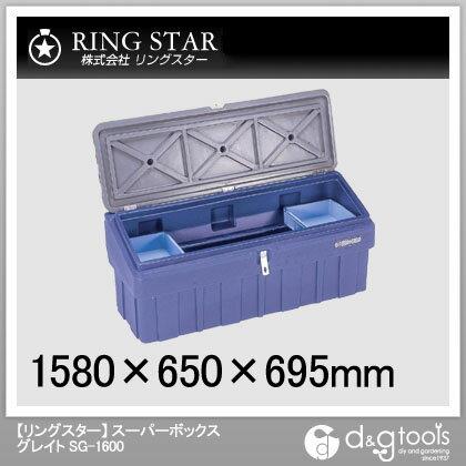 リングスター スーパーボックス グレイト (SG-1600) Ringstar 工具箱・ツールボックス 大型 据え置き・車載用:DIY FACTORY ONLINE SHOP