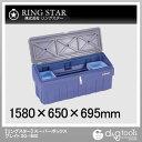 リングスター スーパーボックスグレート グレー/ネイビー SG-1600-GY/NY 1個