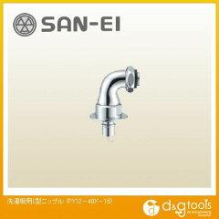 三栄水栓 洗濯機用L型ニップル (PY12-40X-16)