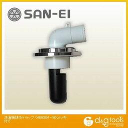 SANEI 洗濯機排水トラップ(メッキ付) H5500M-50
