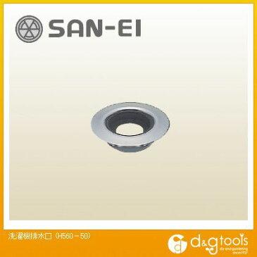 SANEI 洗濯機排水口 SU・VP・VUパイプ兼用 H560-50 1点