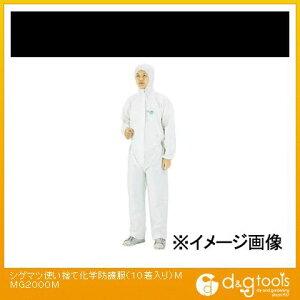 重松(【シゲマツ】) 使い捨て化学防護服(10着入り) M (MG2000M) (10着×1)【smtb-k...