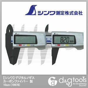 【メール便可】【在庫品】シンワ測定 デジタルノギス カーボンファイバー 製 10cm (19978)