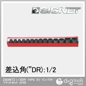 シグネット ミリ インパクト ソケットセット 1/2DR (23192) 14本組