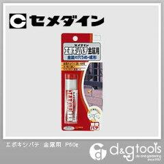 【在庫品】【セメダイン】 エポキシパテ 金属用 P60g