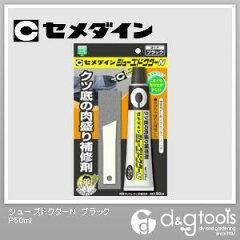 【在庫品】セメダイン シューズドクターN ブラック P50ml (HC-003)