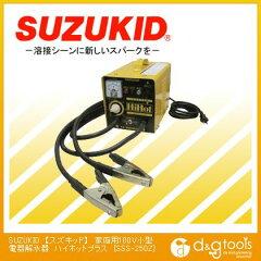 スズキッド 家庭用100V小型電気解氷機 ハイホットプラス (SSS-250Z) 【あす楽】