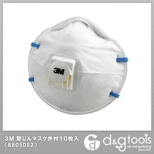 【即納】【3M】 防じんマスク弁付10枚入 (8805-DS2)