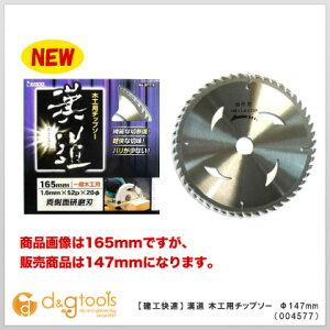 漢道 漢道 木工用チップソー 両側面研磨刃 φ147mm (004577)