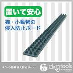 ネコ・小動物侵入防止ボード(樹脂製簡易 忍び返し) (N-2420) 清水 害獣用