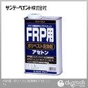 【サンデーペイント】 FRP用 ポリベスト洗浄剤(アセトン) 1L