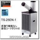 【トラスコ】 自動首振り機能無し スポットクーラー (スポットエアコン) 単相100V TS-25...