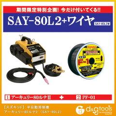 【在庫品】今ならワイヤーサービス!【スズキッド/スター電器】 半自動溶接機 アーキュリー80...