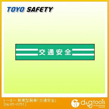トーヨーセフティー 新案型腕章「交通安全」 No.65-0751