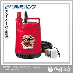 ツルミポンプ/鶴見製作所家庭用ファミリー水中ポンプツルポン60Hz157x157x224(FP-10S)