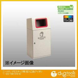 テラモトゴミ箱ニートFLプラスチック用投入口色アイボリー(DS-186-215-6)