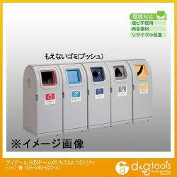 テラモトゴミ箱ティアール分別ドーム65もえないゴミ(プッシュ)青(DS-249-023-3)