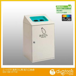 テラモトゴミ箱ニートSTFあきびん用投入口色緑(DS-186-317-6)