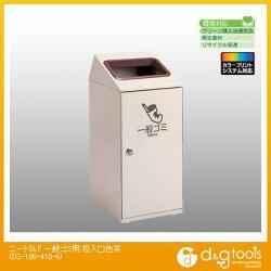 テラモトゴミ箱ニートSLF一般ゴミ用投入口色茶(DS-186-410-6)