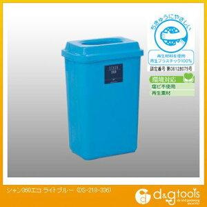 樹脂製くず入れ・くずいれ【テラモト】 ゴミ箱 シャン360エコ ライトブルー (DS-218-336)