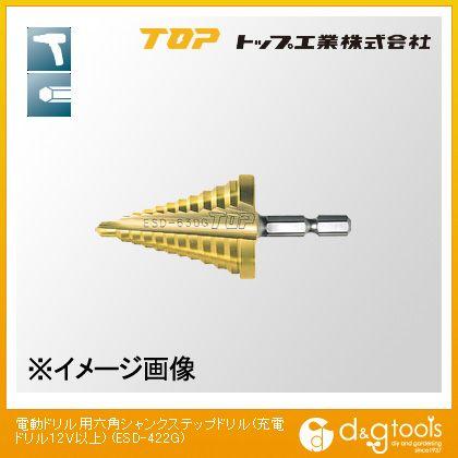 トップ工業TOP電動ドリル用ステップドリル10段4〜22mmゴールドタイプESD-422G