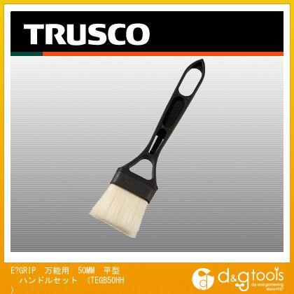 塗装用品, 塗装ブラシ・刷毛  EGRIP 50MM TEGB50HH