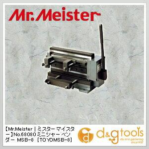 【条件付送料無料】ミスターマイスター No.68080 ミニシャーベンダー[TOYOMSB-8] (MSB-8)