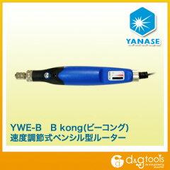 【在庫品】ヤナセ ビーコング 速度調節式ペンシル型ルーター (YWE-B)★エントリーでポイント...