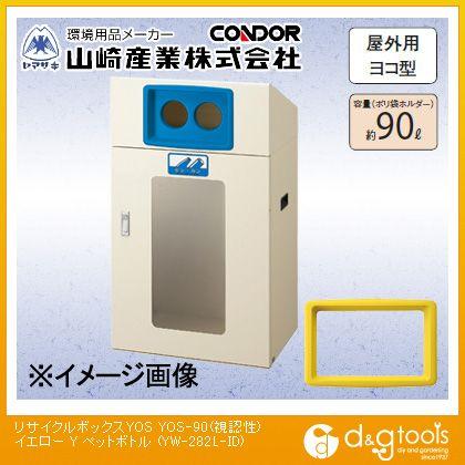 山崎産業(コンドル) リサイクルボックスYOS YOS-90(視認性) ペットボトル 屋内用屑入れ 分別ゴミ箱 イエロー (YW-282L-ID):DIY FACTORY ONLINE SHOP