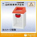 山崎産業(コンドル) リサイクルボックス RB-PK-350 ボディ ホワイト 小 YW-152L-ID