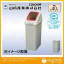 山崎産業(コンドル) コンドル(屋内用屑入)リサイクルトラッシュECO−35(ボディー)アイボリ アイボリー YW-132L-PC