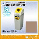 山崎産業(コンドル) リサイクルトラッシュECO-35 丸穴蓋 ビン ブラウン YW-132L-OP2