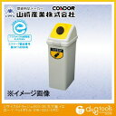 山崎産業(コンドル) リサイクルトラッシュECO-35 丸穴蓋 ペットボトル イエロー YW-132L-OP2
