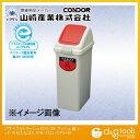 山崎産業(コンドル) コンドル(屋内用屑入)リサイクルトラッシュECO−35(プッシュ蓋)赤 レッド YW-132L-OP3-R