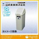 山崎産業(コンドル) コンドル(屋内用屑入)リサイクルトラッシュECO−35(プッシュ蓋)白 ホワイト YW-132L-OP3-W