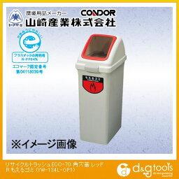 山崎産業(コンドル) リサイクルトラッシュECO-70 角穴蓋(ふたのみ・本体別売り) もえるゴミ レッド YW-134L-OP1