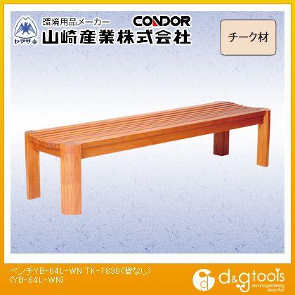 山崎産業(コンドル) ベンチ TK-1830(背なし) (YB-64L-WN):DIY FACTORY ONLINE SHOP