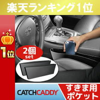 CATCHCADDYキャッチキャディCatchCaddy車内シートすきま用ポケット小物落下防止カー用品カーグッズ車内用ポケット入れ物小物入れシートポケットキャッチャー代金引換手数料無料【RCP】