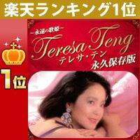 テレサ・テン 永久保存版 ザ・ベスト100 CD-BOX 5枚組 永遠の歌姫、テレサテンの日本…