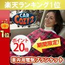 カーコージィ 2 CAR COZY 2 あす楽♪ポイント20倍♪ 送料無料!プレゼント付き♪クーポン配布中♪車内用 電気 ブランケット 電気 毛…