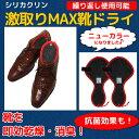 【シリカクリン 激取りMAX 靴ドライ】1セット 正規品 靴の乾燥、消臭、抗菌 消臭剤 乾燥剤 イヤな靴の臭いを消して快適に! 運動靴、革靴、ブーツの臭いを消す【RCP】