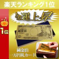 【純金箔一万円札カード1枚】 金運上昇!金運アップ! 不老長寿、金運招福、お守り、守り神 開運…