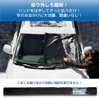 【フロストガード】凍結防止カバー簡単着脱FROSTGUARD革命的なフロントガラス保護カバーフロントガラスの凍てつきを防止霜防止霜よけ全品代引き手数料無料