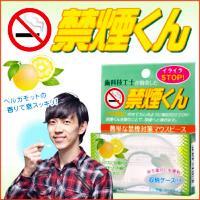 禁煙対策マウスピース 禁煙くん!禁煙君 禁煙クン 禁煙対マウスピース ポイント10倍!禁煙グッ...