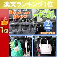 ヘッドレストヘルパーHeadrestHelper2個組フック4つのデラックスバージョンで車内収納にとっても便利!ステンレス心棒で頑丈!ヘッドレストハンガーヘッドレストヘルパーカー用品カーアクセサリー【RCP】