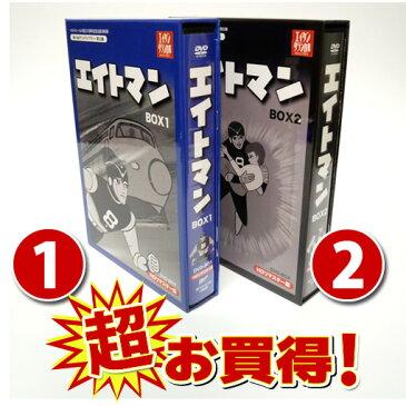 プレゼント付き♪送料無料!エイトマン DVD-BOX BOX1&2 HDリマスター 想い出のアニメライブラリー 第33集  「鉄腕アトム」「鉄人28号」と共に3大ヒーローのエイトマン 新品 正規品【RCP】